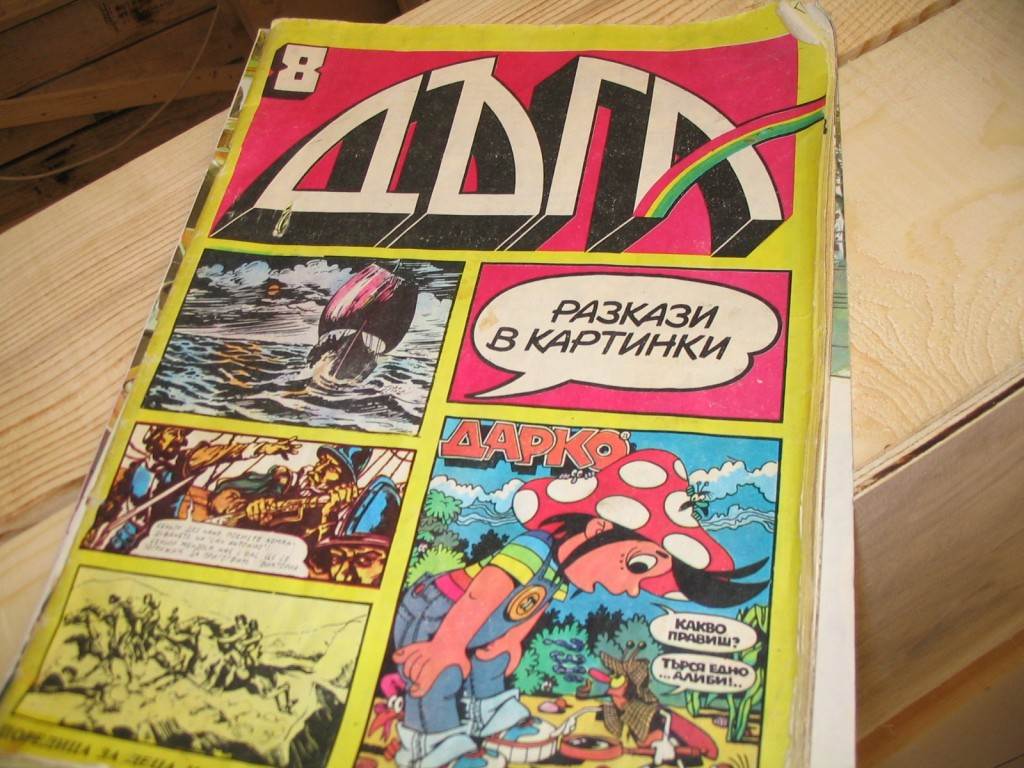 любимото списание