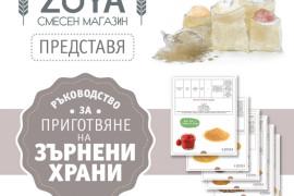 Ръководство за приготвяне на зърнени храни