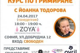 Курс по гримиране с Йоанна Тодорова на 24.04.2017