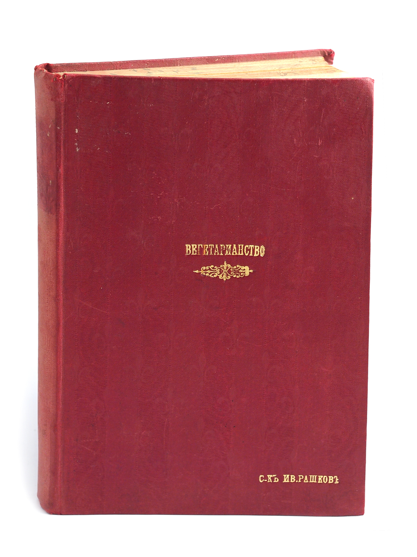 1909 г