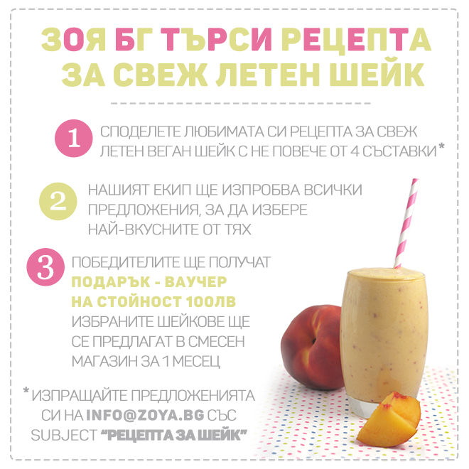smoothie_contest_kukuriak_02