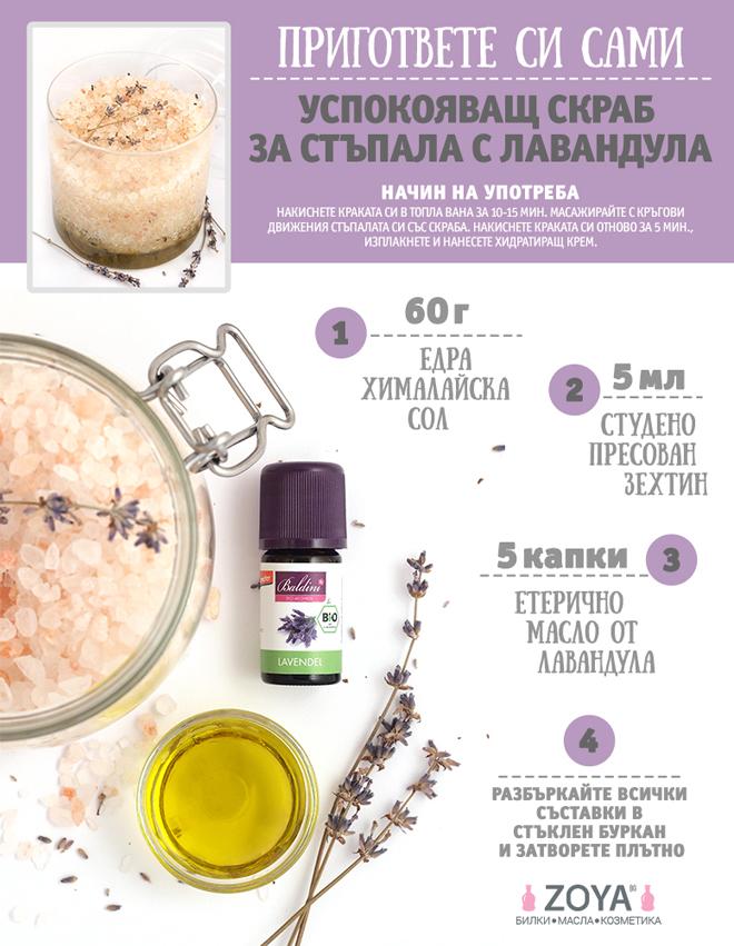 lavender-scrab-01