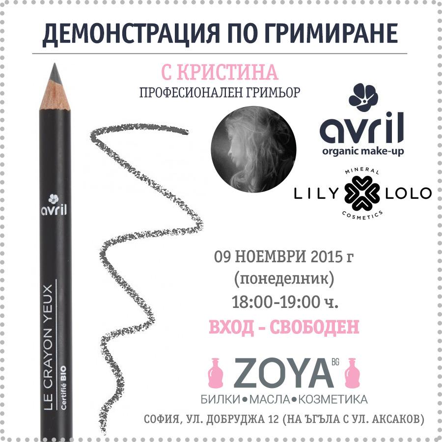 lily-lolo-avril-FB+Kukuriak-01