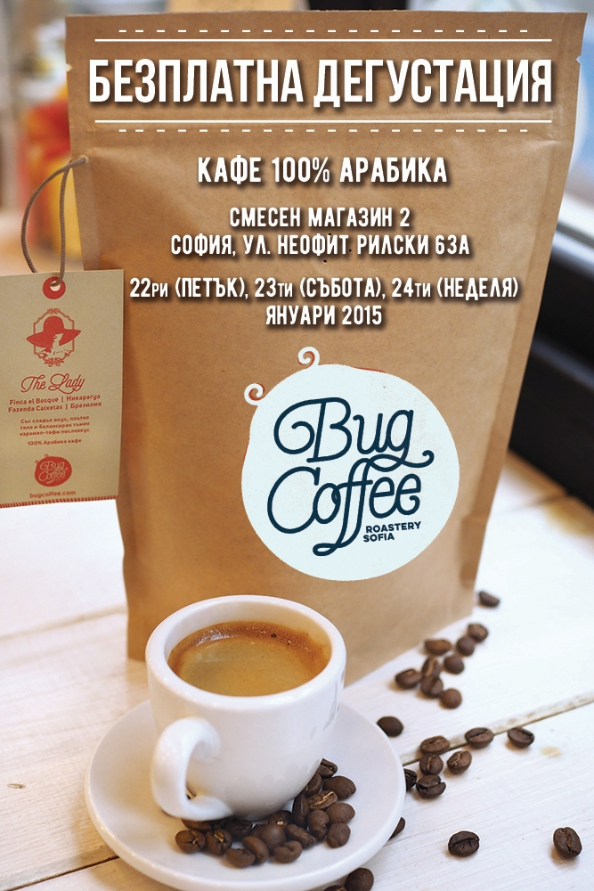 bug-coffee-poster-FACEBOOK