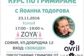 Курс по гримиране с Йоанна Тодорова на 23.11.2016