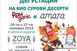 Дегустация на био сурови десерти RawGanic и Amara в Смесен магазин 1