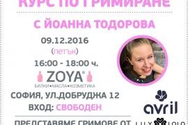Курс по гримиране с Йоанна Тодорова на 09.12.2016