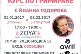 Курс по гримиране с Йоанна Тодорова на 31.01.2017 и 02.02.2017