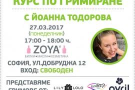 Курс по гримиране с Йоанна Тодорова на 27.03.2017