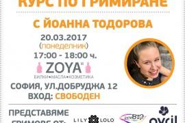 Курс по гримиране с Йоанна Тодорова на 20.03.2017