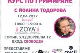 Курс по гримиране с Йоанна Тодорова на 12.04.2017