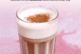 Смути с кафе и канела/ Cinnamon Coffee Smoothie