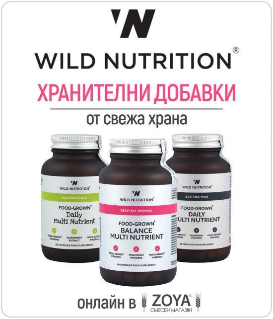 wild nutrition в zoya.bg